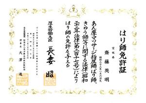 License03_2