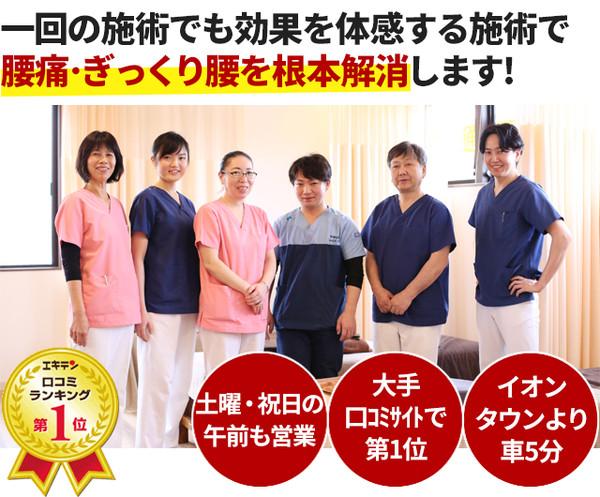 大崎市の針灸接骨院